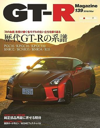 GT-R Magazine(ジーティーアールマガジン) 2018年 03月号 [雑誌]