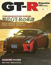 表紙: GT-R Magazine(ジーティーアールマガジン) 2018年 03月号 [雑誌] | GT-R Magazine編集部