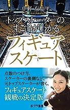 表紙: トップスケーターのすごさがわかるフィギュアスケート (ポプラ新書) | 中野友加里