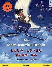 My Most Beautiful Dream – わたしの とびっきり�