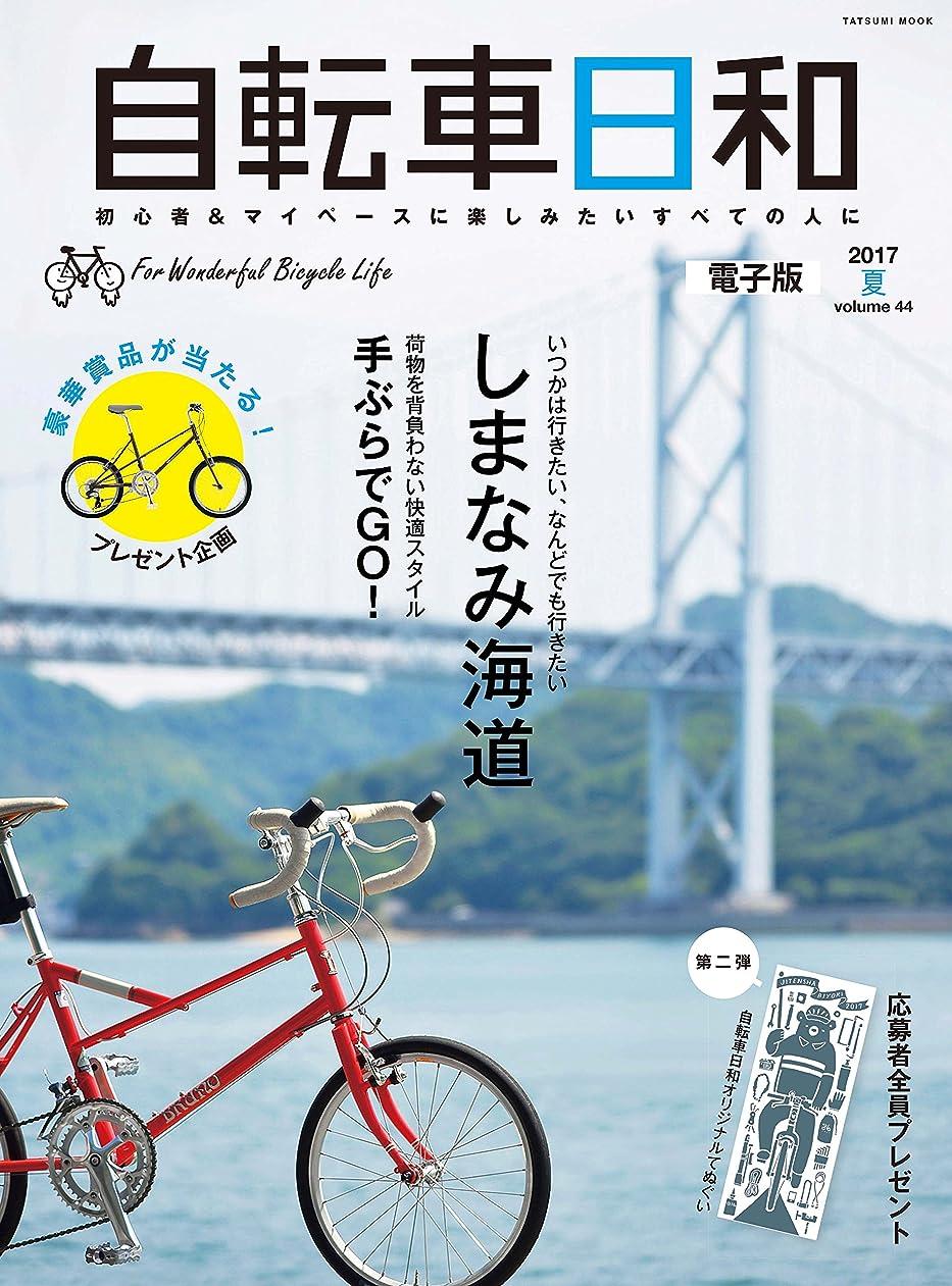 論理的世界の窓膜自転車日和Vol.44