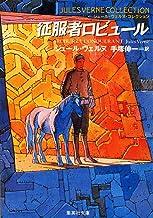 表紙: 征服者ロビュール(ジュール・ヴェルヌ・コレクション) (集英社文庫)   手塚伸一