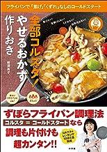 表紙: 全部コルスタ! やせるおかず 作りおき~フライパンで「焦げ」「くずれ」なしのコールドスタート~ | 柳澤英子