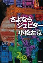表紙: さよならジュピター (徳間文庫) | 小松左京