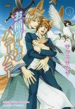 お稲荷さまのハニーバニー(3) (Charaコミックス)