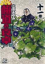 極道の食卓 11巻 (プレイコミックシリーズ)