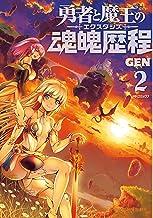 表紙: 勇者と魔王の魂魄歴程 2 (MFコミックス フラッパーシリーズ) | GEN