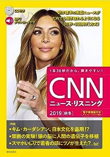 [音声&電子書籍版付き]CNNニュース・リスニング 2019[秋冬]