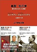 表紙: 真説 毛沢東 誰も知らなかった実像 上下巻合本版   ユン・チアン