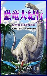 恐竜大紀行: 第3話 サンダーとペッカー