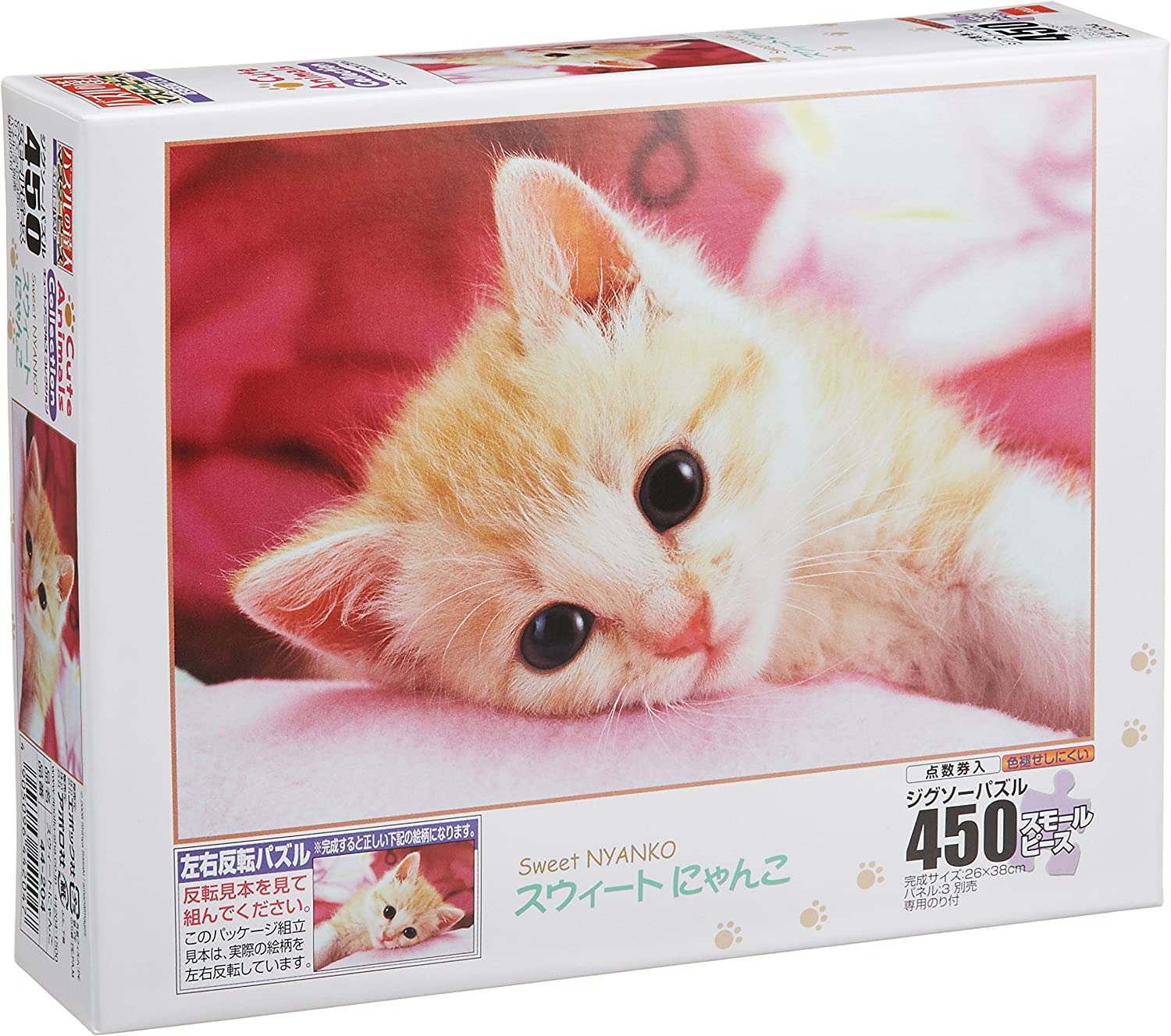 44204 This mew 450 small piece master test Masterpiece Sweet (japan import)