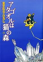 表紙: アタゴオルは猫の森 18 (MFコミックス フラッパーシリーズ) | ますむら・ひろし