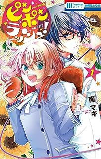 ピンポンラッシュ! 1 (花とゆめコミックス)