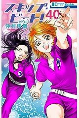 スキップ・ビート! 40 (花とゆめコミックス) Kindle版