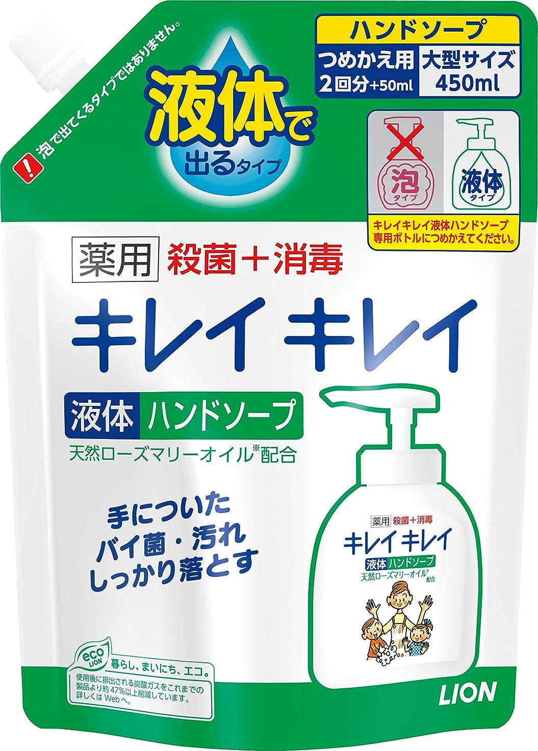 呼び起こす畝間化学薬品キレイキレイ 薬用 液体ハンドソープ 詰め替え 450ml(医薬部外品)