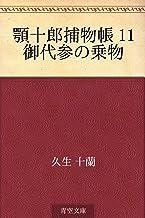 表紙: 顎十郎捕物帳 11 御代参の乗物 | 久生 十蘭