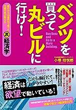 表紙: ベンツを買って丸ビルに行け! | 小堺桂悦郎