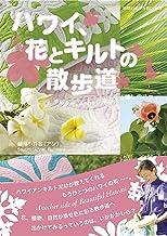 表紙: ハワイ、花とキルトの散歩道 (地球の歩き方BOOKS) | 藤原小百合(アン)
