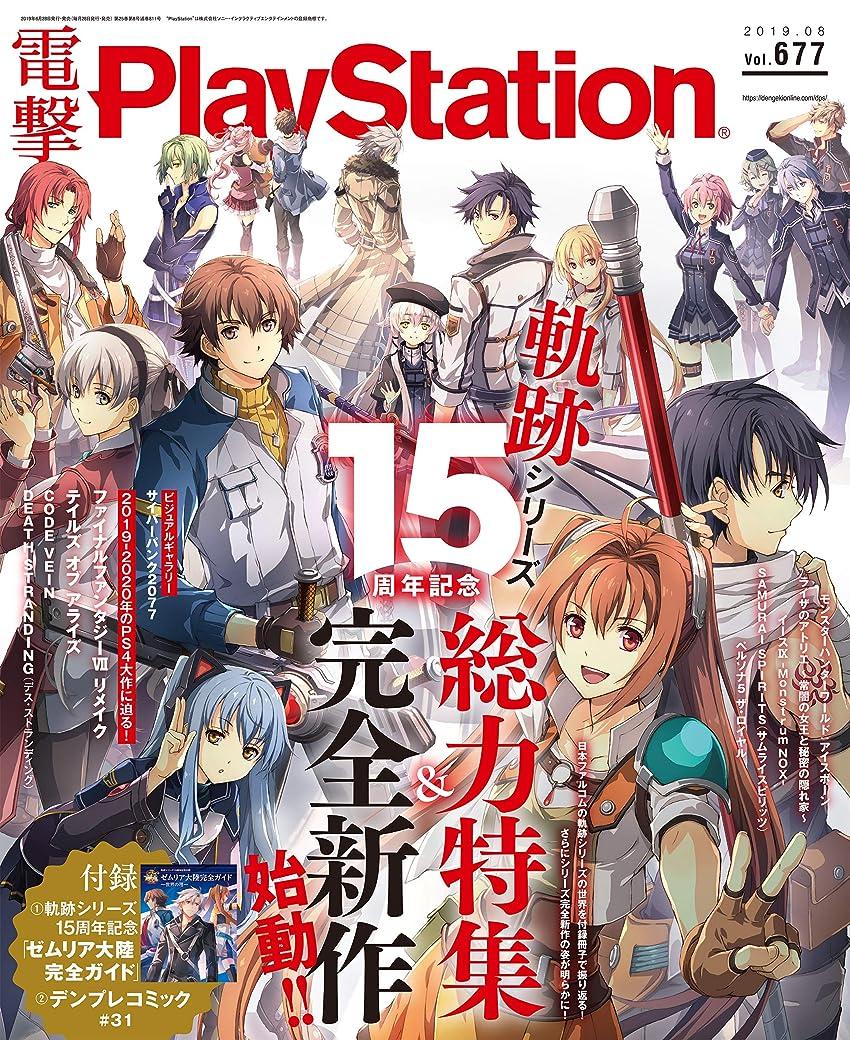 補正失敗スペア電撃PlayStation Vol.677 [雑誌]