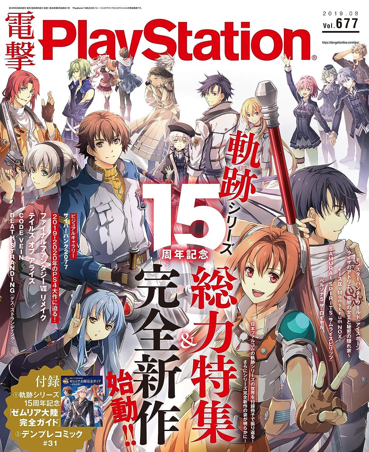 つまずくマキシムどきどき電撃PlayStation Vol.677 [雑誌]