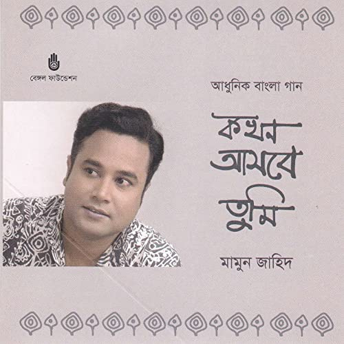 Keno Je Mon Kharap by Mamun Zahid on Amazon Music - Amazon com