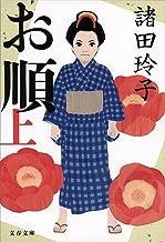 表紙: お順(上) (文春文庫) | 諸田玲子