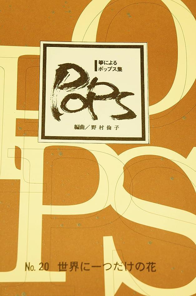 師匠口述家具箏 によるポップス集20『 世界に一つだけの花 』水野利彦 野村倫子 編曲  琴 楽譜  koto