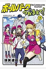 ボールパークでつかまえて!(3) (モーニングコミックス) Kindle版