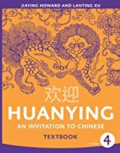 Huanying Volume 4 Textbook (Paperback) (English and Chinese Edition)