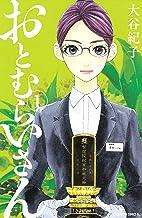 表紙: おとむらいさん(1) (BE・LOVEコミックス) | 大谷紀子