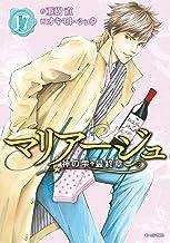 表紙: マリアージュ~神の雫 最終章~(17) (モーニングコミックス) | オキモト・シュウ