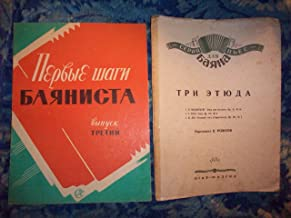 Russian Bayan Button Accordion Music Song Books (Two Paperback Books)