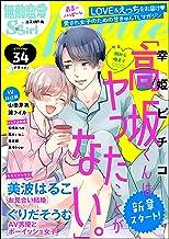 無敵恋愛S*girl Anette Vol.34 朝から晩まで [雑誌]