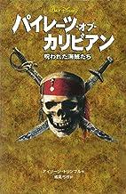 表紙: パイレーツ・オブ・カリビアン 呪われた海賊たち ディズニーアニメ小説版   橘高弓枝
