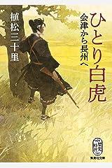 ひとり白虎 会津から長州へ (集英社文庫) Kindle版