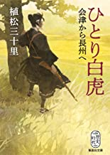 表紙: ひとり白虎 会津から長州へ (集英社文庫) | 植松三十里