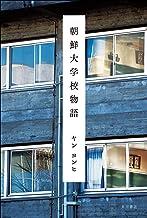 表紙: 朝鮮大学校物語 (角川学芸出版単行本) | ヤン ヨンヒ