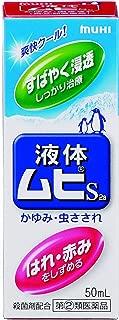 【指定第2類医薬品】液体ムヒS2a 50mL