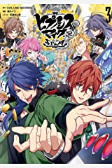 ヒプノシスマイク -Division Rap Battle- side F.P & M: 3 (ZERO-SUMコミックス) Kindle版