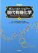 ボルハルト・ショアー現代有機化学(第6版)[下]
