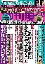 表紙: 週刊現代 2021年2月13日号 [雑誌] | 週刊現代編集部