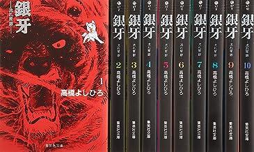 銀牙 文庫版 コミック 全10巻完結セット (集英社文庫―コミック版)