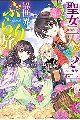 聖女二人の異世界ぶらり旅 2 (カドカワBOOKS) Kindle版