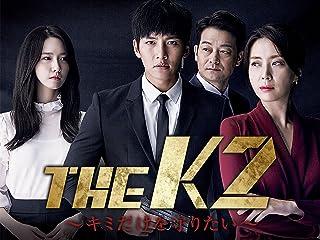 THE K2~キミだけを守りたい~(字幕版)