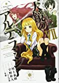 ねじ巻き精霊戦記 天鏡のアルデラミン VII (電撃コミックスNEXT)
