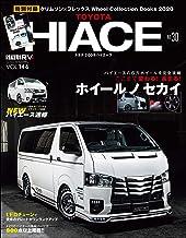 表紙: スタイルRV Vol.144 トヨタ ハイエース No.30   三栄