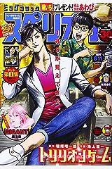 ビッグコミックスペリオール 2021年 6/11 号 [雑誌] 雑誌