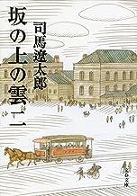 表紙: 坂の上の雲(二) (文春文庫) | 司馬遼太郎