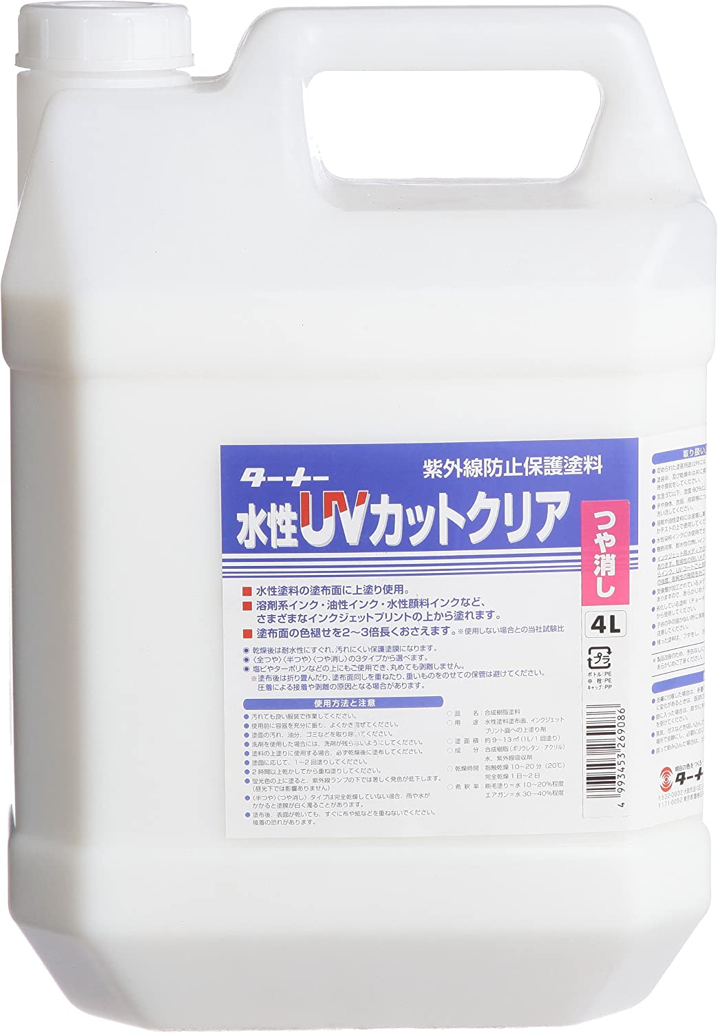 servicio honesto Turner Turner Turner aqueous UV coat (matte) 4L (japan import)  todos los bienes son especiales