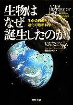 表紙: 生物はなぜ誕生したのか 生命の起源と進化の最新科学 (河出文庫)   ピーター・ウォード